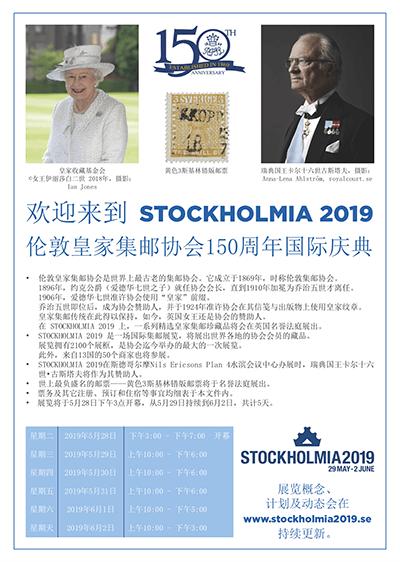 6b68313bdf51 Stockholmia 2018ad A4 Chinese Utan Stockholmia A4 Info Chinese Utan